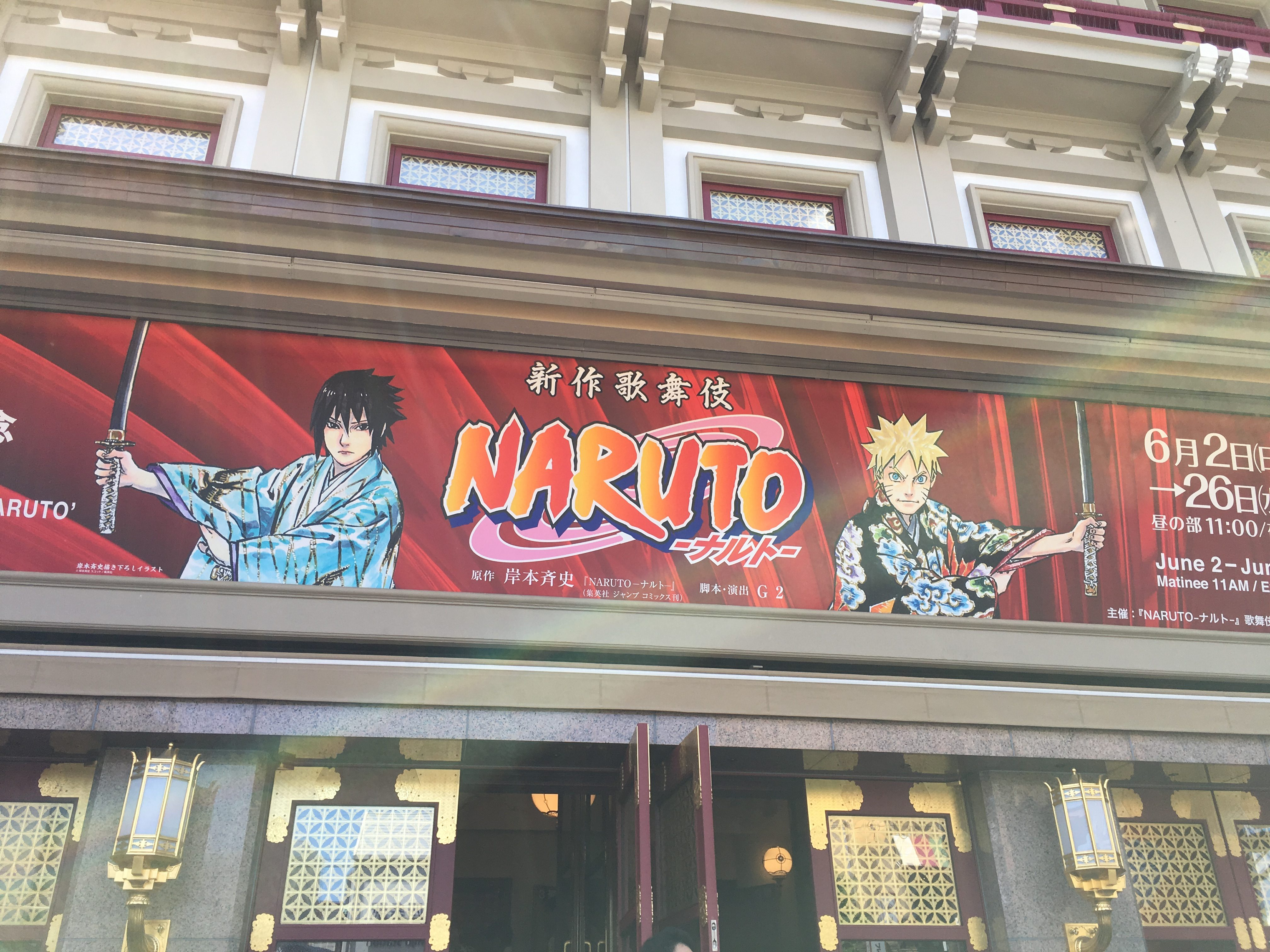 【バスツアー】京都南座新作歌舞伎「NARUTO-ナルト-」観劇ツアー